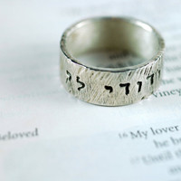 Hebrew Silver Ring I am my Beloved's HandStamped by thebeadgirl