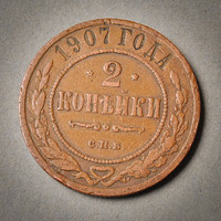 Imperial Russian copper two kopeks coin, 1907. kopecks, copecks, kopeyka