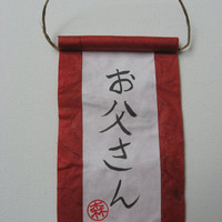 DAD in Japanese Calligraphy on a red mini scroll hand painted