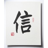 Handcrafted Art - Chinese Calligraphy Large 8X10 Print - Faith/Believe