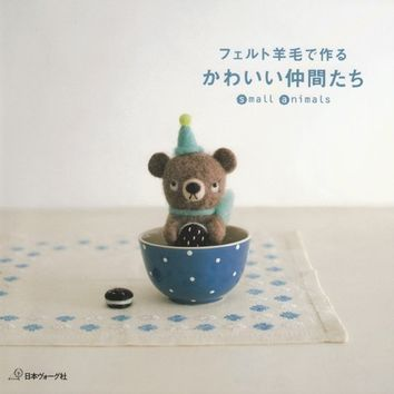 Small Animals, Kawaii Friends - Japanese Wool Felt Pattern Book - B378