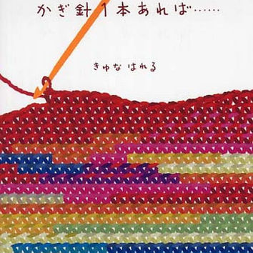 Japanese Crochet Pattern Book by Kiyuna Hareru - Natural and Colorful Knit Clothes & Zakka Goods - Spring, Summer, Autumn, Winter - B675