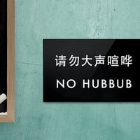 Funny Sign. Chinglish Humor. No Hubbub