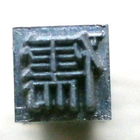 Japanese Typewriter Key Stamp Vintage in Showa Period