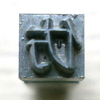 Japanese Typewriter Key Stamp Imitate, Copy Vintage in Showa Period