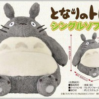 My Neighbor Totoro Single Sofa [084691] - $313.36 : Otacute,  online shop : Figures, Pro Models, Trading figures, Trading cards, Goodies, Bento Boxes from Japan