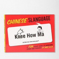 Chinese Slanguage By Michael Ellis