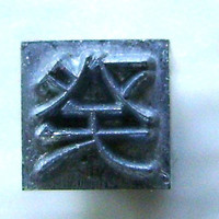 Vintage Japanese Typewriter Key Stamp tenth in by vintagefromjapan