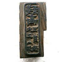 Vintage Japanese Wood Stamp Bank Balance by VintageFromJapan