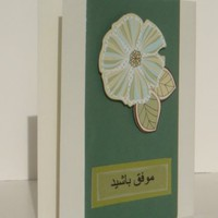 Farsi Good Luck Green Flower Card by acraftyarab on Zibbet