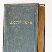 Antique poetry book Pushkin Alexander Sergeyevich, verse book navy hardcover 1949