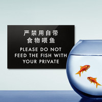 Funny Sign for Goldfish Aquariums. Feed the Fish with your Private